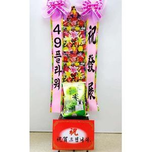 쌀화환 10KG